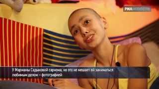 Как тринадцатилетняя девочка борется с раком(Международный день детей, больных раком, отмечают 15 февраля. Смотрите на видео РИА Новости, как с помощью..., 2013-02-15T09:10:35.000Z)
