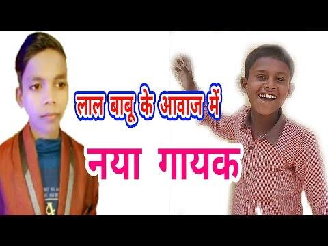 Lal Babu Ke Awaz Me New Singer | लाल बाबू के आवाज़ में नया गायक  Sunny Rajbhar Ka New Songs 2019