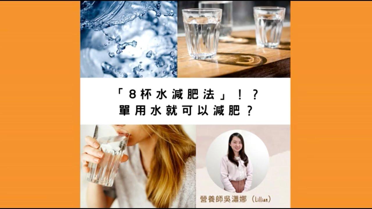 8杯水減肥法」!?單用水就可以減肥? - YouTube
