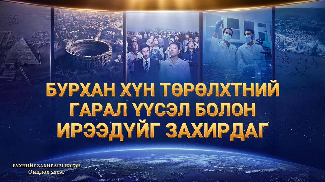 """""""Бүхнийг Захирагч Нэгэн"""" хэмээх Христийн чуулганы баримтат киноны хэсэг: Бурхан хүн төрөлхтний гарал үүсэл болон ирээдүйг захирдаг"""
