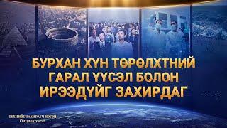 Баримтат кино гайхалтай клип: (2) Бурхан хүн төрөлхтний гарал үүсэл болон ирээдүйг захирдаг