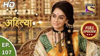 Punyashlok Ahilya Bai - Ep 107 - Full Episode - 1st June, 2021