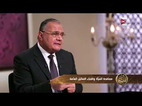 وأن إفتوك - مصافحة المرأة واقتناء التماثيل العامة  - 15:20-2017 / 12 / 8