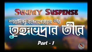 """Tungabhadrar Tire - তুঙ্গভদ্রার  তীরে "" - Part - 1 (Saradindu Bandapadhyay) Sunday  Suspense"