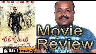 Vivegam Movie Review by Jackiesekar  | Ajith Kumar | Siva | Anirudh Ravichander