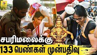 சபரிமலைக்கு செல்ல பெண்கள் Pre Booking | Women Enlist Online To Enter Sabarimala, SC Verdict, Kerala