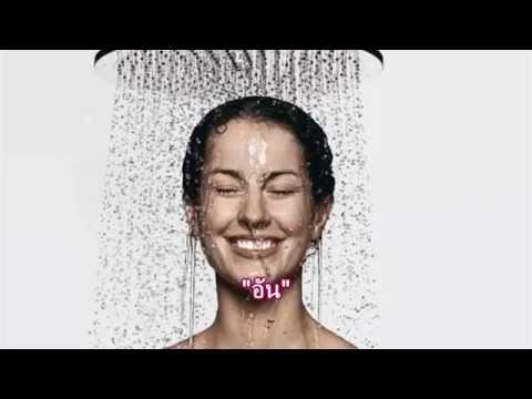 คำลักษณะนามฝักบัวอาบน้ำ