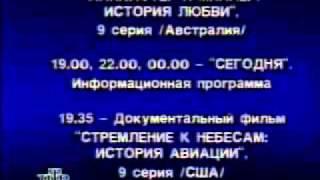 Программа передач НТВ на неделю (1994 - 1998)