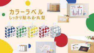 オフィスや倉庫、お店で、箱や商品を識別すための丸シールに、ダンボー...