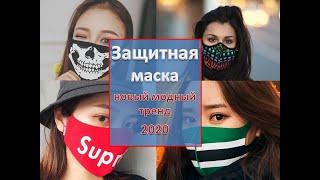 Защита от коронавируса модные и стильные маски для лица