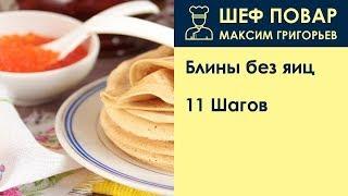 Блины без яиц . Рецепт от шеф повара Максима Григорьева.