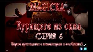 Magicka - Серия 6 КурЯщего из окна
