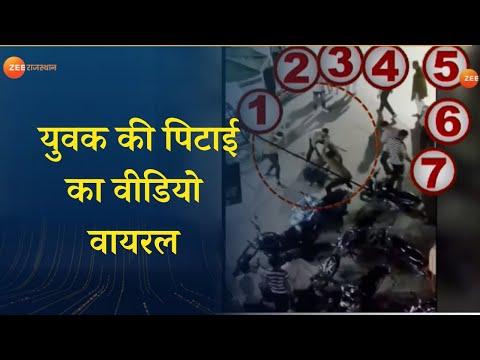 Sri Ganganagar बना तालिबान ?   युवक को पीट-पीट कर किया अधमरा   Rajasthan News   Viral Video
