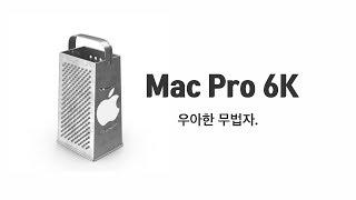 무려 6K!!! Mac Pro 2019