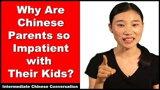 Why Chinese Parents So Impatient? - Intermediate Chinese Listening Practice | Chinese Conversation