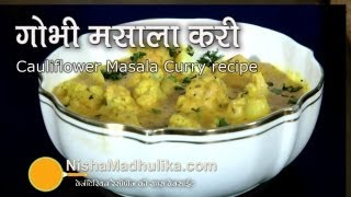Gobi Masala Curry Recipe