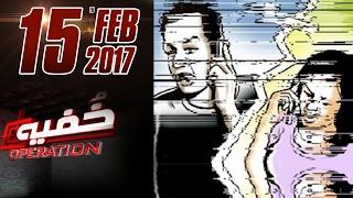 Blackmailing Ki Shikar Larki | Khufia Operation | SAMAA TV |15 Feb 2017