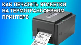 Как печатать этикетки на термотрансферном принтере(, 2013-05-08T14:57:06.000Z)