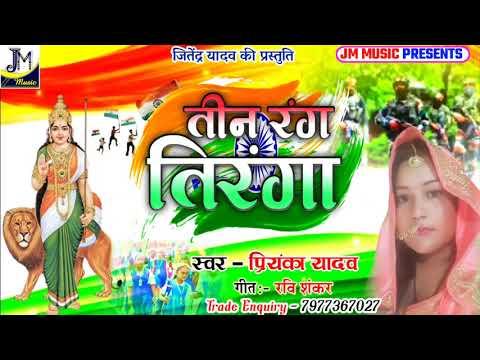 26-january-special-song---तीन-रंग-का-तिरंगा---priyanka-yadav---desh-bhakti-song---desh-bhakti-geet