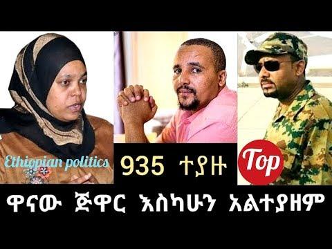 Ethiopian- አሳዛኝ የዘር ፖለቲካ መጨረሻው ድምፃችንን እናሰማ የጎሳ ፖለቲካ ይታገድ