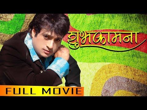 Nepali Movie - Subhakamana