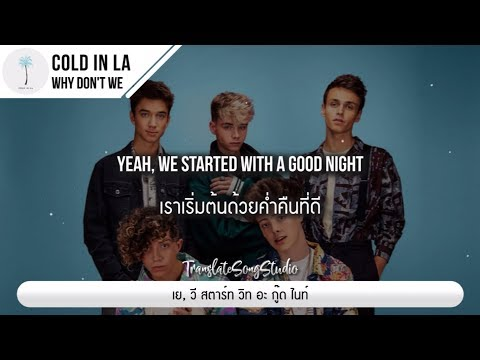แปลเพลง Cold In LA - Why Don't We