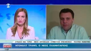 Γιατί κέρδισε ο Τραμπ! Sigma TV - Νίκος Αντωνιάδης