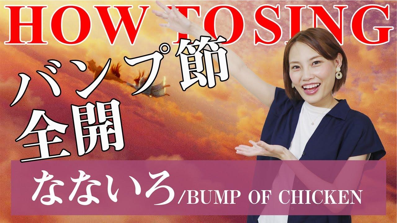 【歌い方】なないろ/BUMP OF CHICKEN NHK連続テレビ小説「おかえりモネ」主題歌
