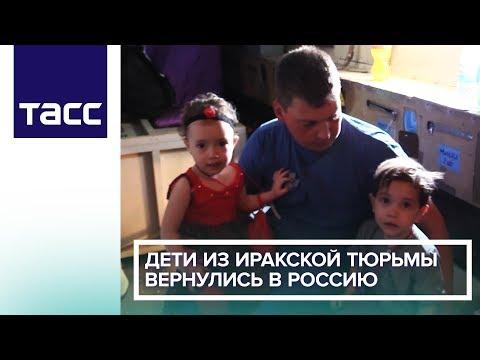 Дети из иракской тюрьмы вернулись в Россию