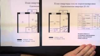Варианты перепланировки однокомнатной квартиры в доме серии II-18(В данном видео мы расскажем о возможных вариантах перепланировки однокомнатной квартиры в доме серии II-18...., 2015-04-23T12:12:26.000Z)