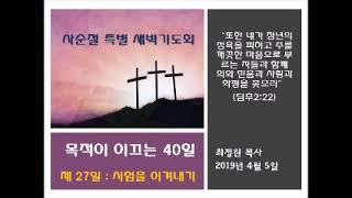최정원 목사 설교 제 27일 시험을 이겨내기