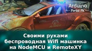 Своими руками беспроводная Wifi машинка на NodeMCU и RemoteXY