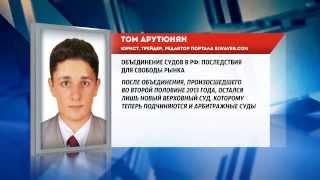 Том Арутюнян об объединении судов РФ