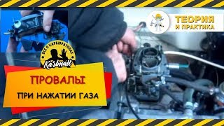 видео Провал при нажатии на педаль газа на инжекторе и карбюраторе