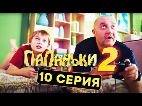 Папаньки - 2 СЕЗОН - 10 серия | Все серии подряд - ЛУЧШАЯ КОМЕДИЯ 2020 😂