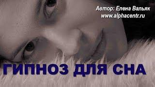 Гипноз от бессонницы ★ Поможет уснуть! ★ Легкий гипноз для хорошего крепкого ночного сна