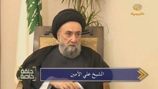 الشيخ علي الأمين عضو هيئة حكماء المسلمين  في حوار خاص مع أحمد عدنان