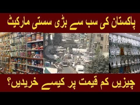 3fd46e6db2 Pakistan's Largest Wholesale Market Shah Alam market | Cheapest ...