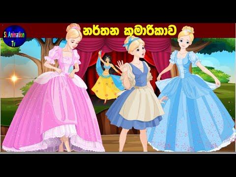 Download නර්තන කුමාරිකාව|sinhala Fairy tales |Surangana katha | Sinhala cartoon| Cartoon