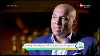 محمد يوسف: طاهر أقالني من الأهلي في 2014 بسبب مداخلة هاتفية