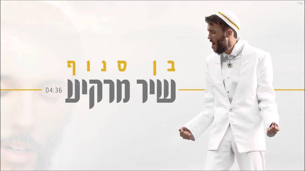 בן סנוף - שיר מרקיע Ben Snof