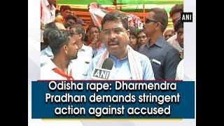 Odisha rape: Dharmendra Pradhan demands stringent action against accused - Odisha News