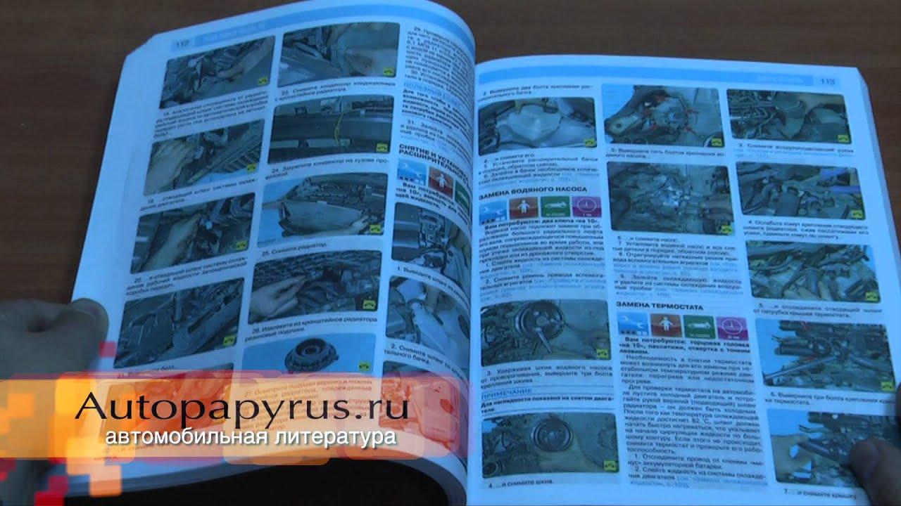 руководство по ремонту и эксплуатации киа спортейдж 3 фото