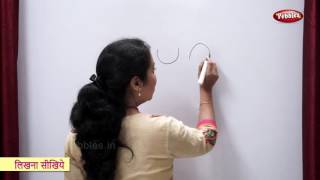 Learn To Write Hindi | लिखना सीखें | Drawing Lines and Curves | Learn Hindi For Kids | Writing ABC