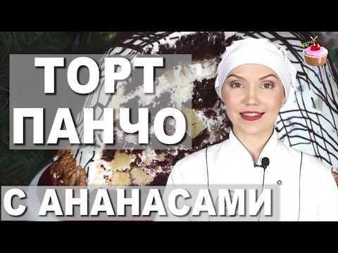 Торт ПАНЧО с ананасами и грецкими орехами ✧ Шоколадный торт САНЧО ПАНЧО со сметанным кремом пошагово