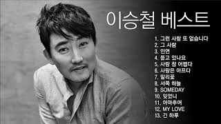 "고음질] 이승철 베스트 모음 / ""Lee Seung Chul"" Best songs collection"