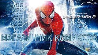Новый Человек-паук 2: Высокое напряжение -СВОБОДНАЯ ИГРА