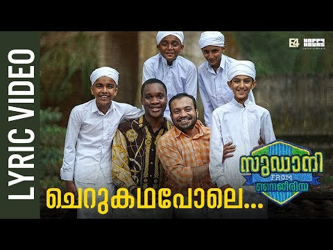 Cherukadhapole | Lyric Video | Rex Vijayan | Sudani From Nigeria | Soubin Shahir