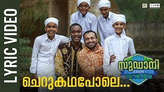 Cherukadhapole | Lyric Video | Rex Vijayan | Sudani From Nigeria | Soubin Shahir