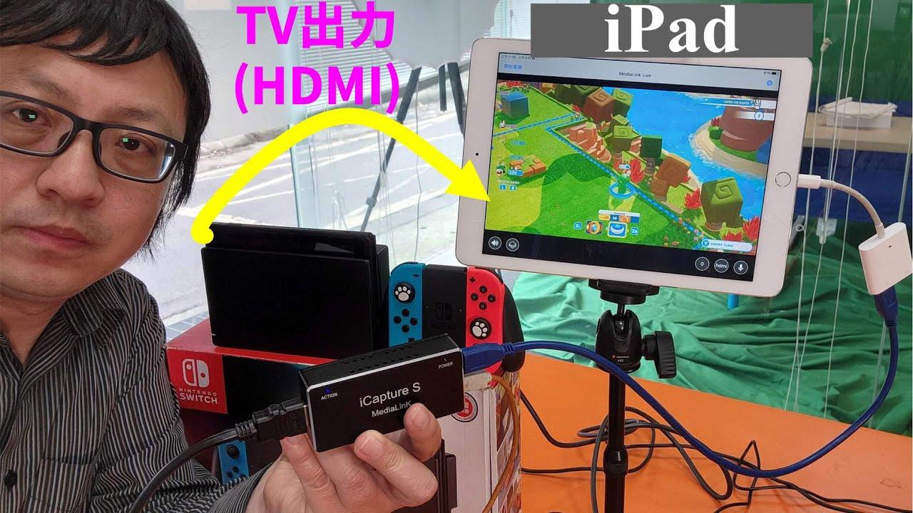 接続 ニンテンドー スイッチ テレビ ニンテンドースイッチをドックなしでテレビに接続する変換アダプタをレビュー!